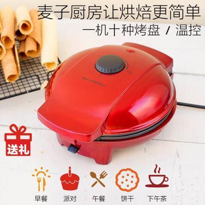 麦子厨房小红锅多功能华夫饼机